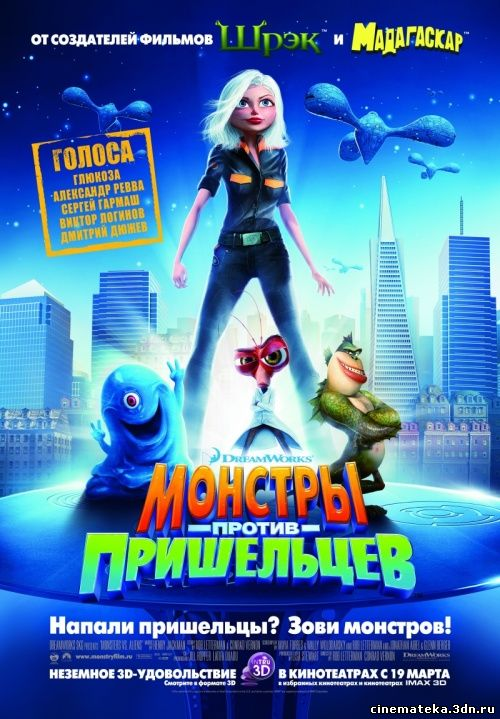 Monsters vs Aliens 3D
